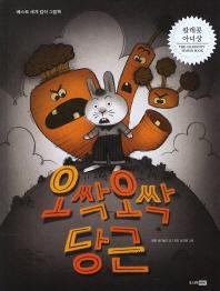 오싹오싹 당근(베스트 세계 걸작 그림책)(양장본 HardCover)