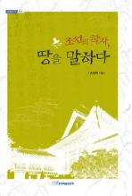 조선의 학자 땅을 말하다(내일을 여는 지식: 역사 8)