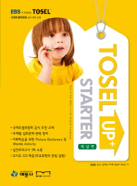 TOSEL UP STARTER: 개념편(CD2장포함)
