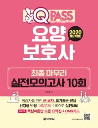 요양보호사 최종 마무리 실전모의고사 10회(2020)(원큐패스)