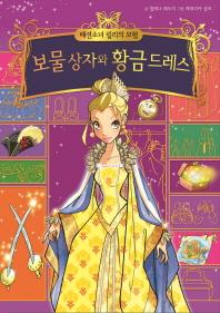 패션소녀 릴리의 모험. 6: 보물 상자의 황금드레스(양장본 HardCover)
