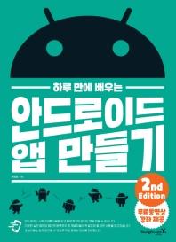 안드로이드 앱 만들기(하루 만에 배우는)(2판)