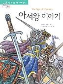 아서왕 이야기(논술대비세계명작 13)  /지경사[1-640]논술13