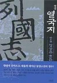열국지(평설) 9