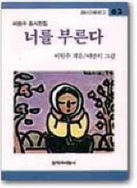 너를 부른다(창비 아동문고 63) ///AA8