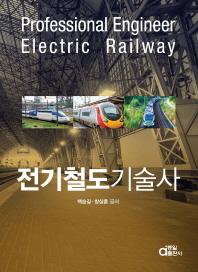전기철도기술사