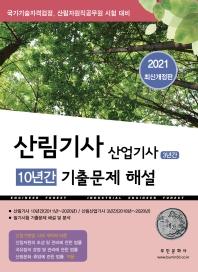 산림기사 10년간 산업기사 3년간 기출문제 해설(2021)(개정판)