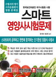 영양사시험문제(스마트)