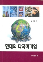 현대의 다국적기업(양장본 HardCover)