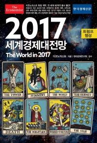 2017 세계경제대전망