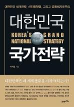대한민국 국가전략(양장본 HardCover)