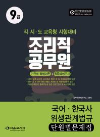 국어 한국사 위생관계법규(조리직 공무원)단원별 문제집(9급)(2017)
