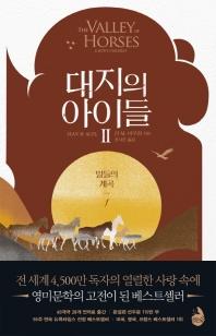 대지의 아이들. 2: 말들의 계곡(1)