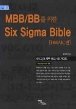 Six Sigma Bible: DMAIC편(MBB BB를 위한)(6시그마 바이블 시리즈)