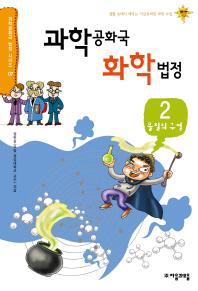 과학공화국 화학법정. 2: 물질의 구성(과학공화국 법정 시리즈 7)