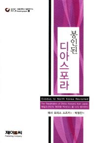 디아스포라(봉인된)(서울대학교 일본연구소 Reading Japan 1)