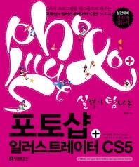 포토샵 일러스트레이터 CS5(실력이 탐나는)(CD1장포함)