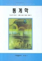 통계학(5판)(CD1장포함)(양장본 HardCover)