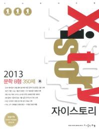 문학 B형 350제(2013)(자이스토리)