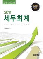 세무회계(재경관리사 대비)(2011)(3판)