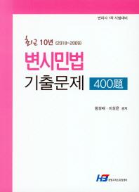 변시민법 기출문제 400선(2018~2009)