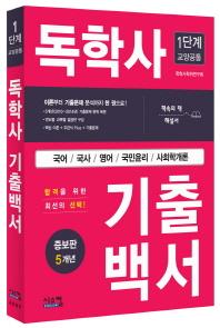 독학사 1단계 기출백서