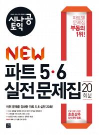 시나공 토익 NEW 파트5, 6 실전문제집 20회분