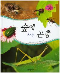 숲에 사는 곤충(꿈틀꿈틀 자연관찰 78)(양장본 HardCover)