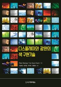 디스플레이와 광원의 색 구현기술(양장본 HardCover)