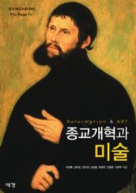 종교개혁과 미술(Pro Rege 4)