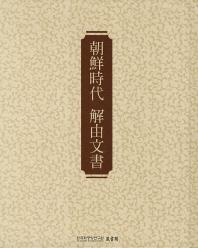 조선시대 해유문서(양장본 HardCover)