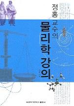 정홍교수의 물리학강의