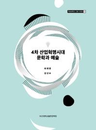4차 산업혁명시대 문학과 예술(부산대학교 교양시리즈 18)