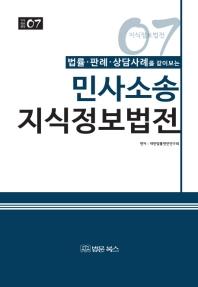 민사소송 지식정보법전
