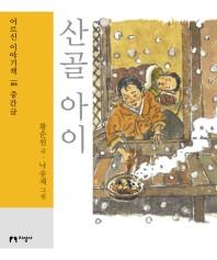 산골 아이(대활자본)(어르신 이야기책 203)