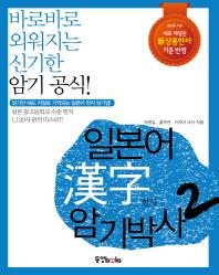 일본어 한자 암기박사. 2