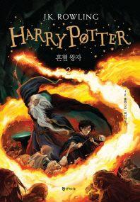 해리포터(Harry Potter): 혼혈 왕자. 2(양장본 HardCover)