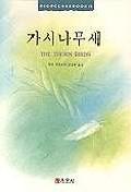 가시나무새(HIGH CLASS BOOK 11)