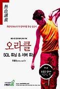 오라클 SQL 튜닝 & 서버튜닝