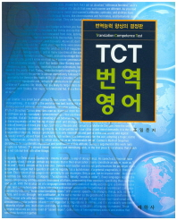 TCT 번역 영어