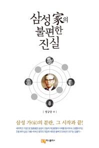삼성 가의 불편한 진실