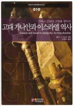 고대 가나안과 이스라엘 역사(한국구약학총서 KOTL 010)