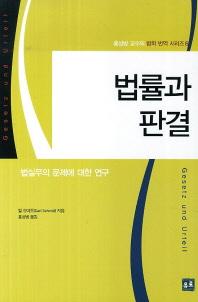 법률과 판결(홍성방 교수의 법학 번역 시리즈 6)