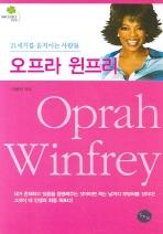 오프라 윈프리(에버그린문고 33)