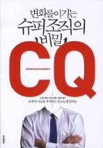 변화를 이기는 슈퍼 조직의 비밀 CQ