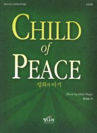 평화의 아기(Child of Peace)