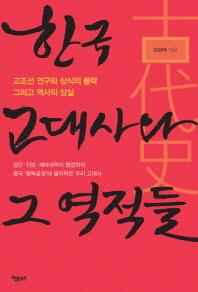 한국 고대사와 그 역적들