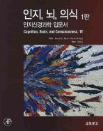 인지 뇌 의식: 인지신경과학 입문서 --- 깨끗