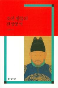 조선 왕들의 관상분석