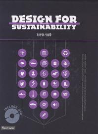 친환경 시설물(DVD1장포함)(친환경디자인 총서)(양장본 HardCover)